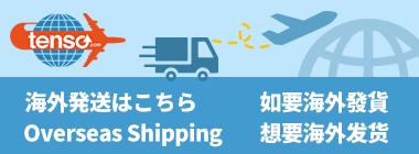 海外発送/国際配送サービスの転送コム