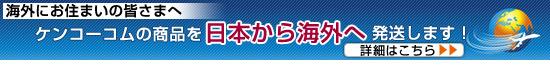神戸工房 メイサイカラーの海外発送